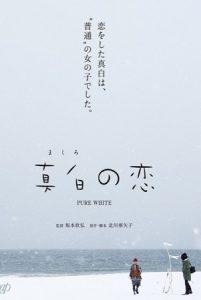 دانلود فیلم Pure White 2016 با زیرنویس فارسی