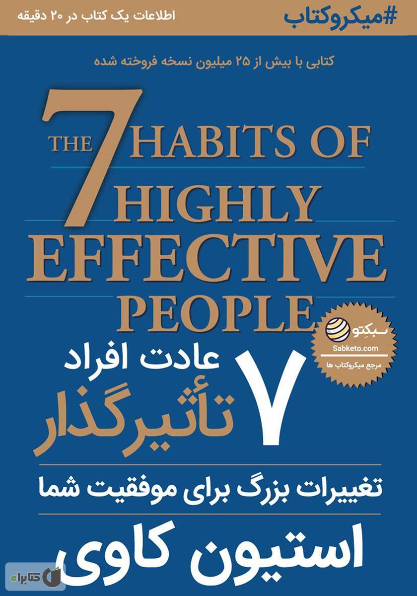 دانلود کتاب صوتی 7 عادت افراد تاثیرگذار(فصل هشتم)