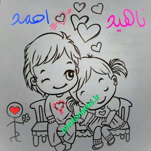 طرح اسم دو نفره ناهید و احمد