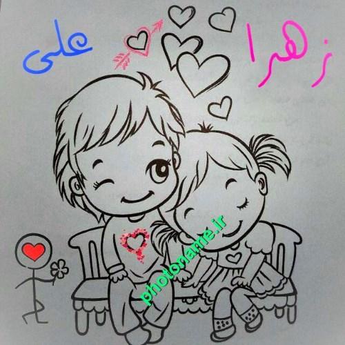 طرح اسم دو نفره زهرا و علی