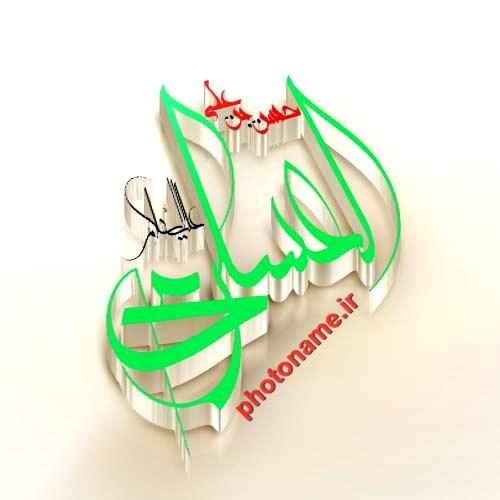 امام حسن عسکری تبریک ولادت