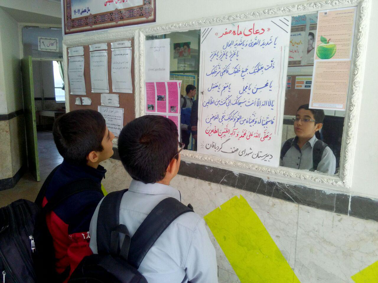 برگزاری مراسمات و مناسبت های مذهبی و ملی در دبیرستان شهدای صنف گردبافان (دعای ماه صفر)
