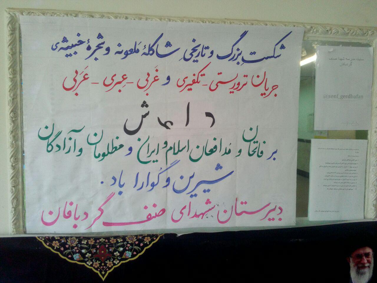 برگزاری مراسمات و مناسبت های مذهبی و ملی در دبیرستان شهدای صنف گردبافان (شکست داعش)