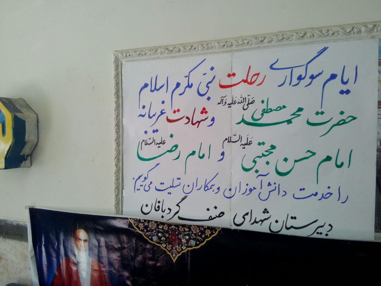برگزاری مراسمات و مناسبت های مذهبی و ملی در دبیرستان شهدای صنف گردبافان (ایام سوگواری امامان ع)