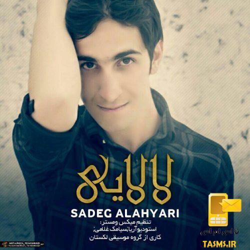 آهنگ جدید صادق الهیاری به نام لالایی
