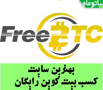 سند جدید ترین برداشت از سایت freebitco فری بیتکو
