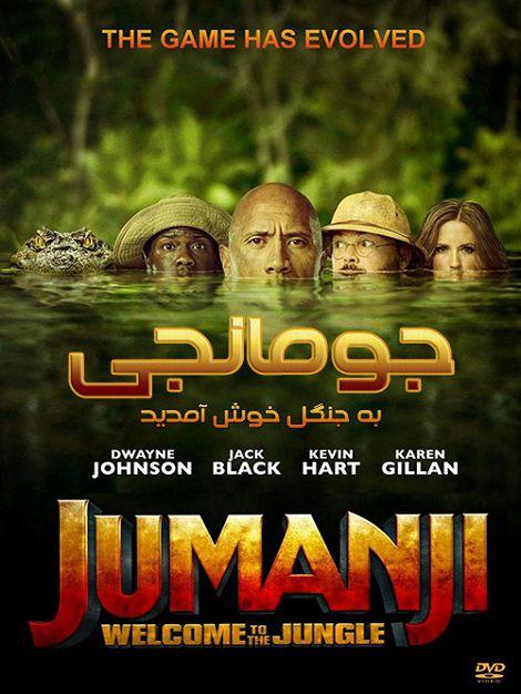 دانلود فیلم جومانجی 2 Jumanji: Welcome to the Jungle 2017 دوبله فارسی