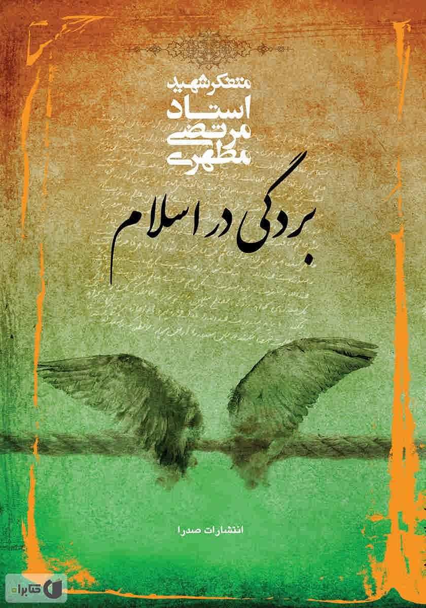 دانلود کتاب بردگى در اسلام