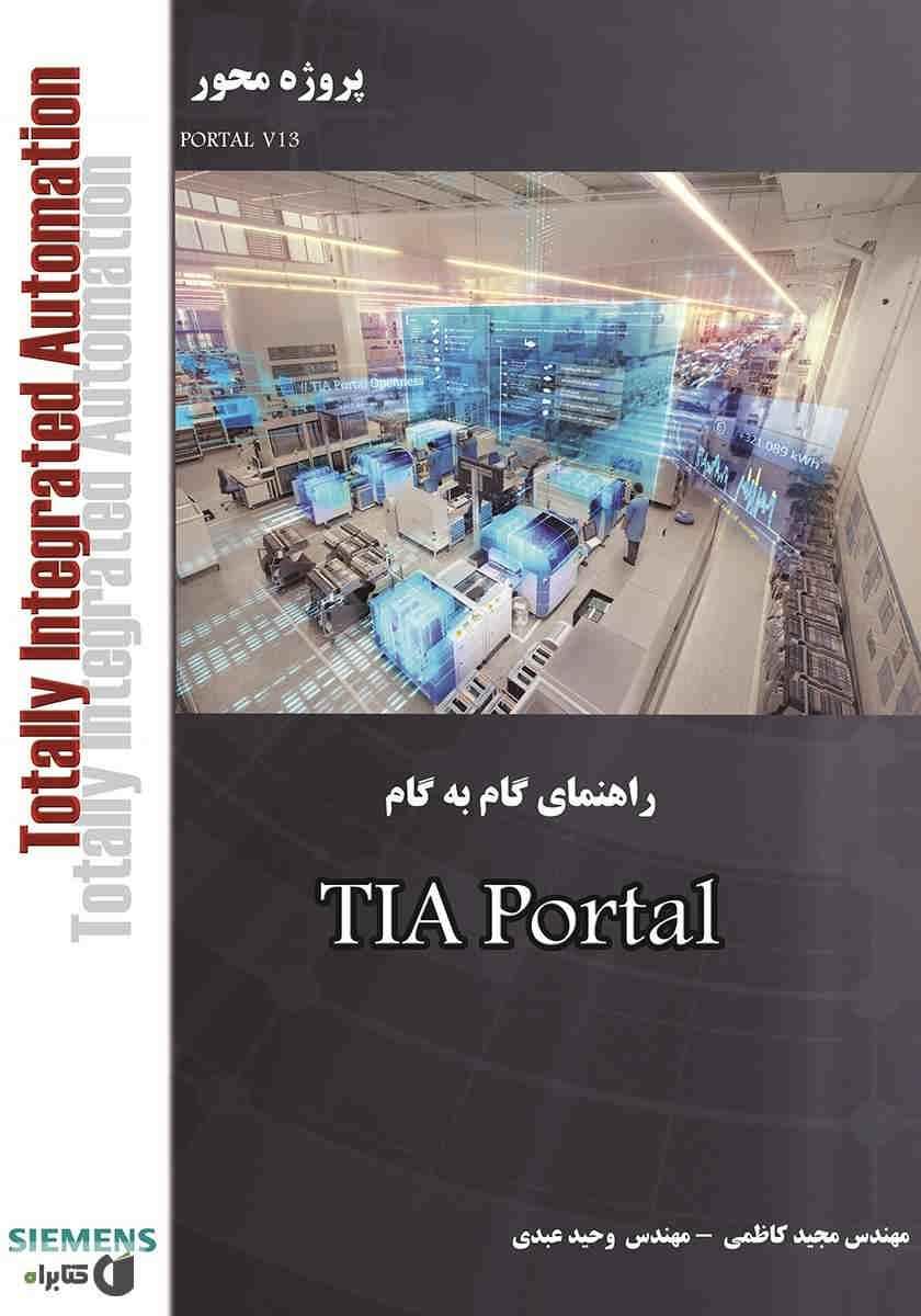 دانلود کتاب آموزش گام به گام TIA Portal