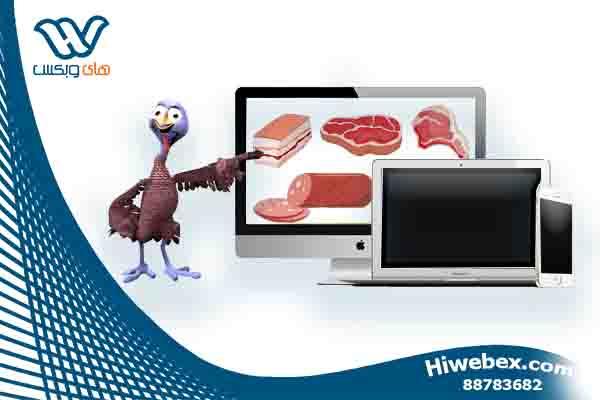 کسب و کار آنلاین در زمینه فرآورده های گوشتی و پروتئینی