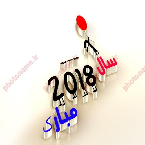 سال 2018 پروفایل