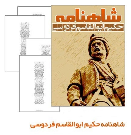 دانلود کتاب PDF شاهنامه فردوسی