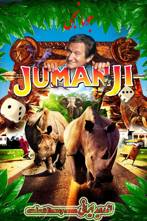 دانلود فیلم دوبله فارسی جومانجی Jumanji 1995