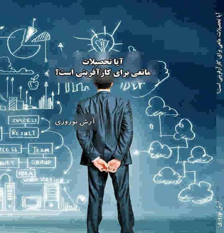 فایل آیا تحصیلات مانعی برای کارآفرینی است