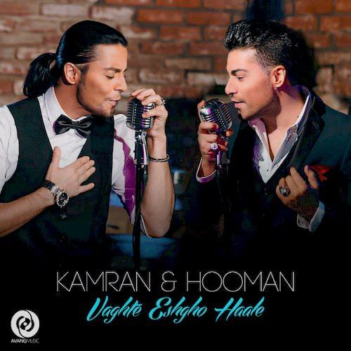کامران و هومن موزیک ویدئو و آهنگ وقت عشقو حاله