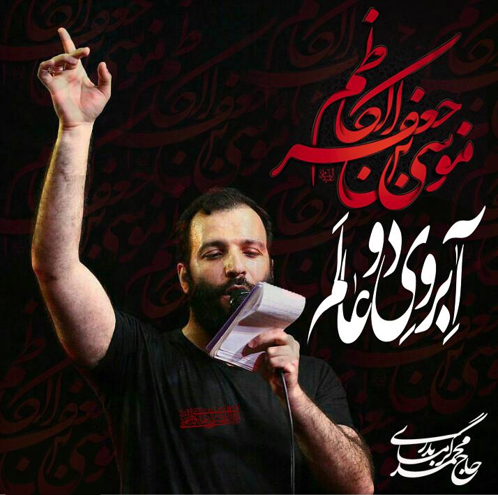 حاج محمد گرمابدری - تا روز ازل سینه میزنم (شور)