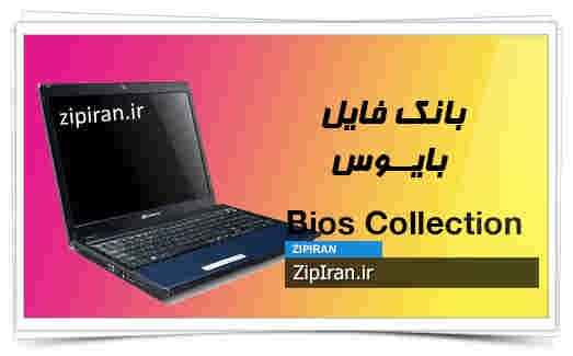 دانلود فایل بایوس لپ تاپ Gateway NV53
