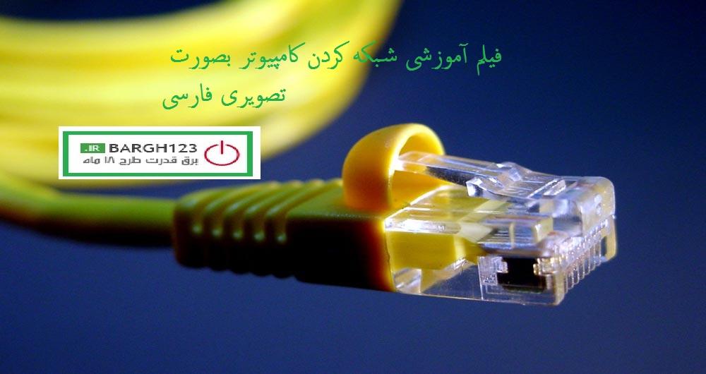 فیلم آموزشی شبکه کردن کامپیوتر بصورت تصویری فارسی