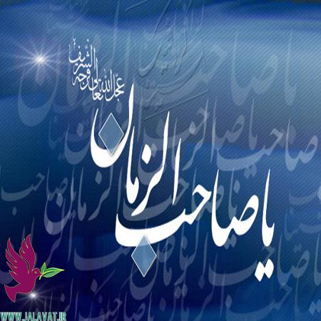 دعای سلامتی امام زمان+ترجمه