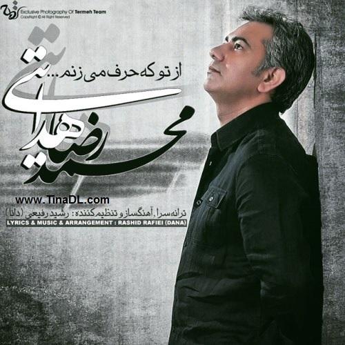 دانلود آهنگ از تو که حرف میزنم - محمدرضا هدایتی