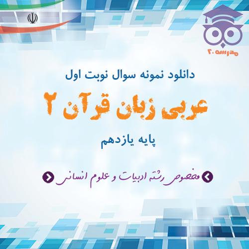 نمونه سوال نوبت اول عربی پایه یازدهم - انسانی