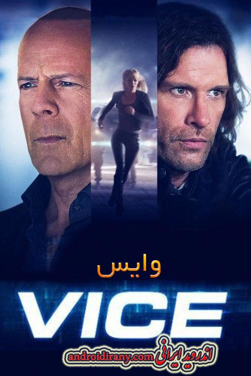 دانلود فیلم دوبله فارسی وایس Vice 2015