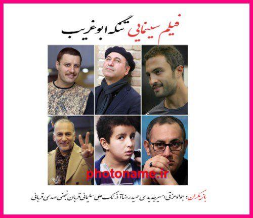 تنگه ابوغریب (بهرام توکلی)