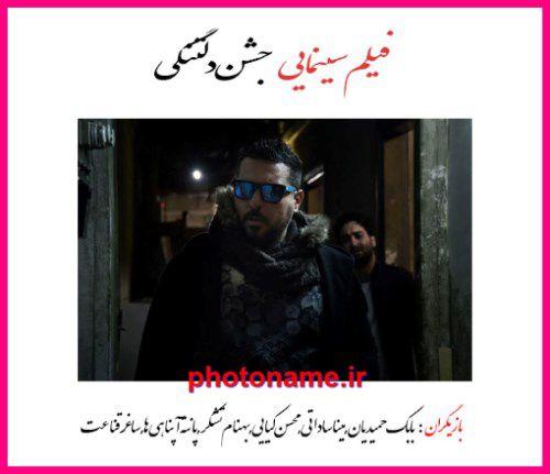جشن دلتنگی (پوریا آذربایجانی)