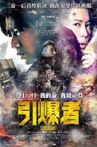دانلود فیلم Explosion 2017 با زیرنویس فارسی