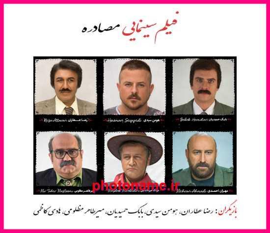 مصادره (مهران احمدی)