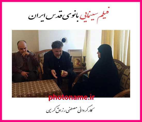 بانو قدس ایران ( مصطفی رزاق کریمی)