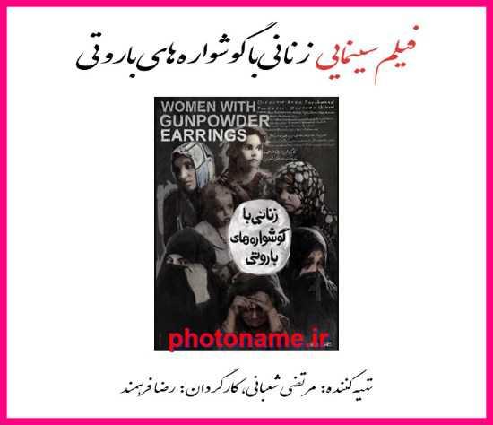 زنانی با گوشوارههای باروتی (رضا فرهمند)