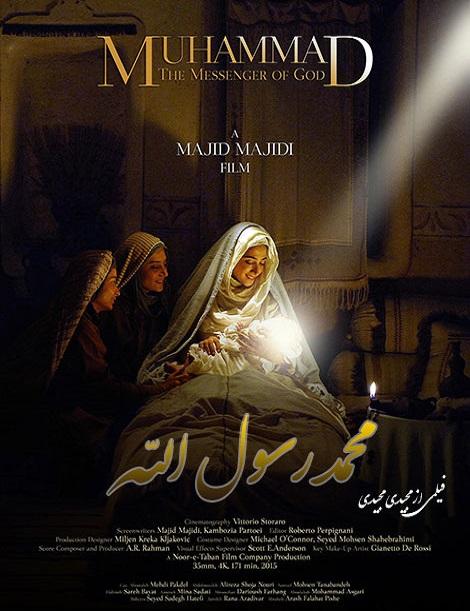 دانلود فیلم محمد رسول الله (ص)