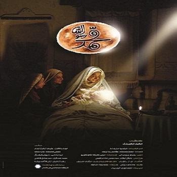 دانلود فیلم ایرانی محمد رسول الله