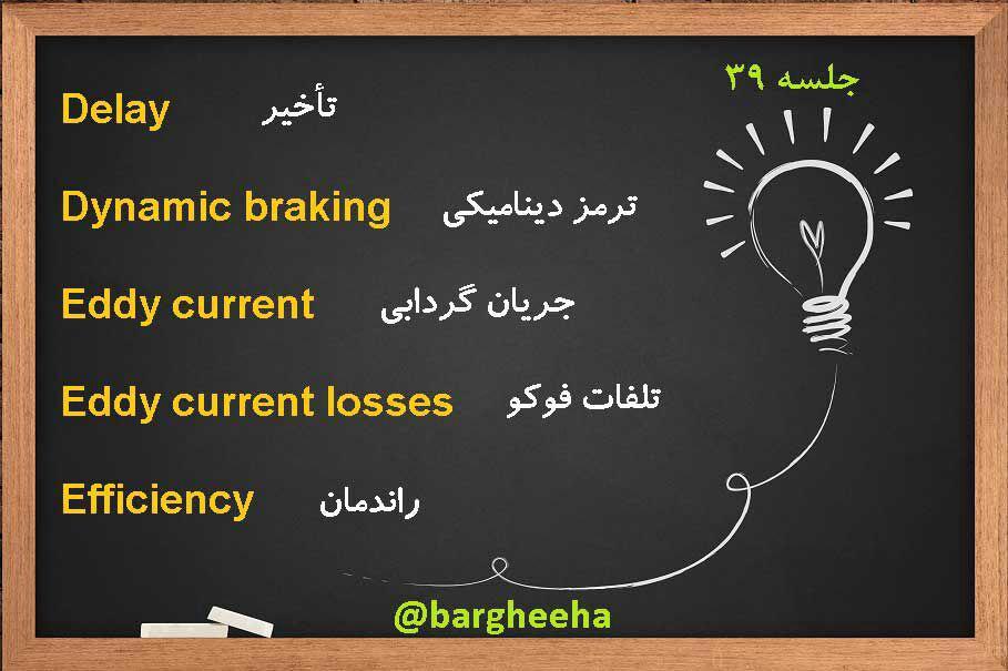 زبان تخصصی برق قدرت جلسه 39