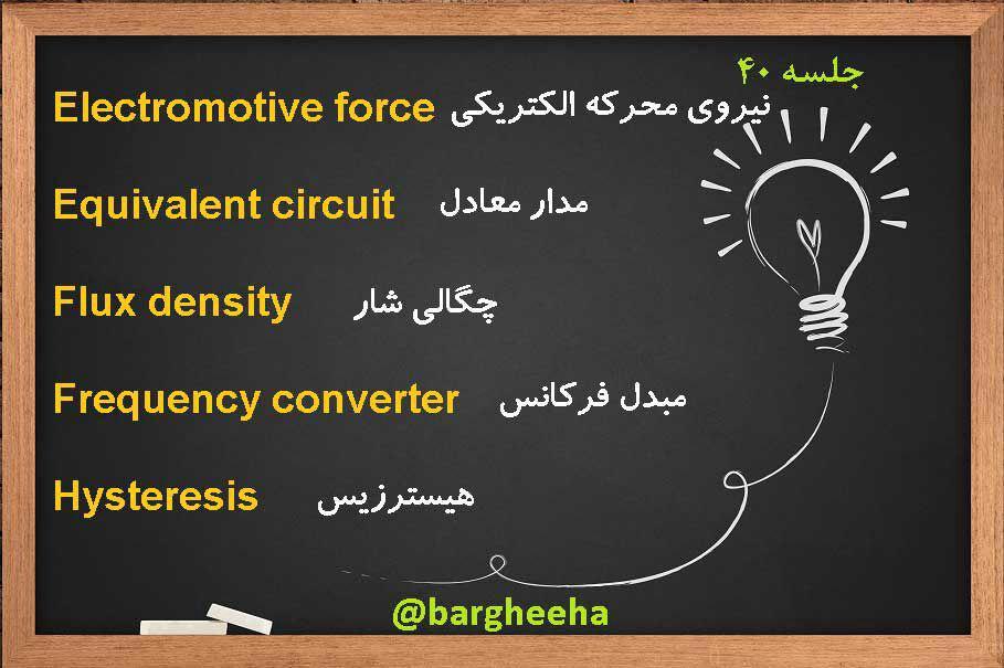 زبان تخصصی برق قدرت جلسه 40