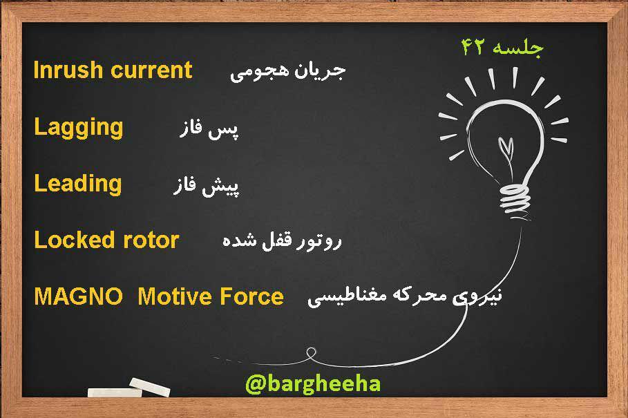 زبان تخصصی برق قدرت جلسه 42
