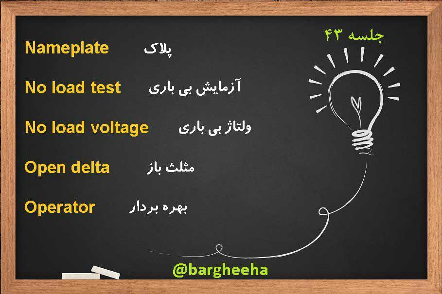 زبان تخصصی برق قدرت جلسه 43