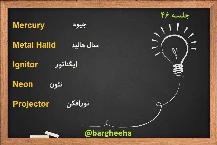 آموزش زبان تخصصی برق