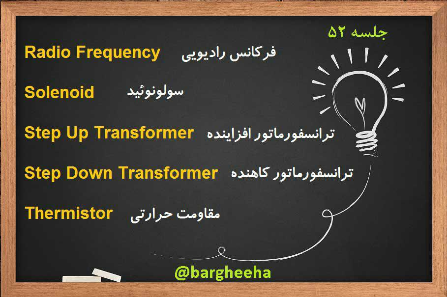 دانلود زبان تخصصی برق جلسه52