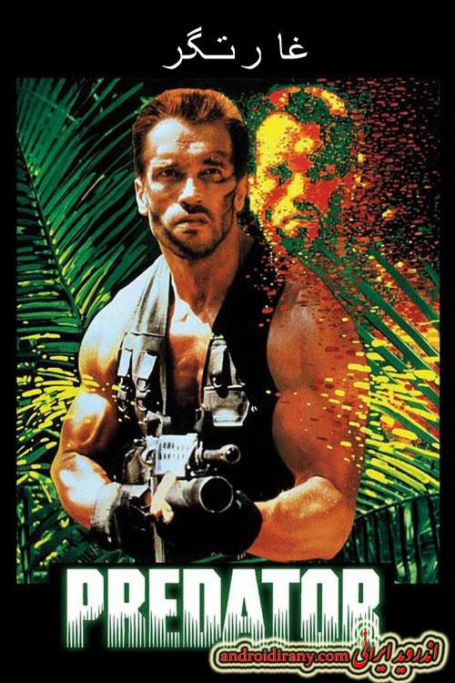 دانلود فیلم دوبله فارسی غارتگر Predator 1987