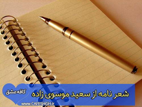 شعر نامه از سعید موسوی زاده