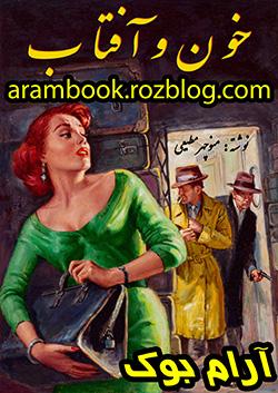 کتاب ایرانی حادثه ای