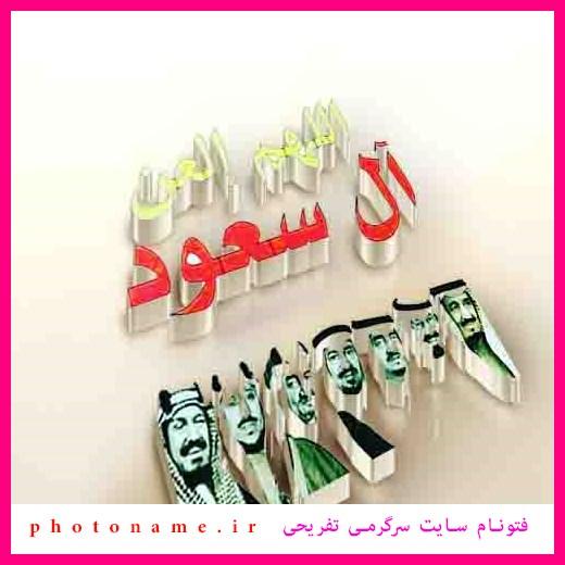 مرگ بر آل سعود پروفایل