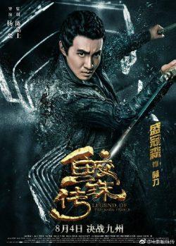 دانلود فیلم Legend Of The Naga Pearls 2017 با لینک مستقیم