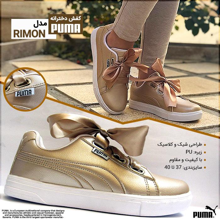 کفش پوما مدل Rimon