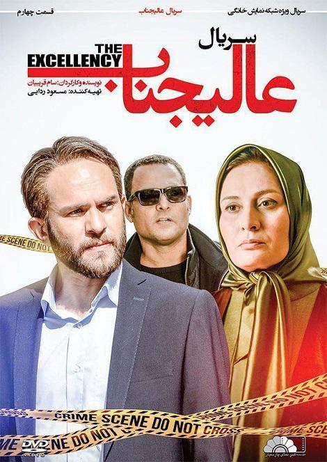 دانلود قسمت چهارم سریال عالیجناب