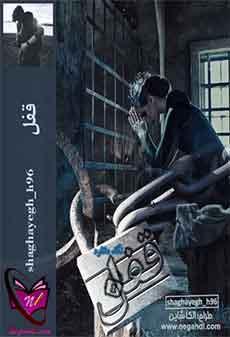 دانلود رمان قفل بصورتPDF