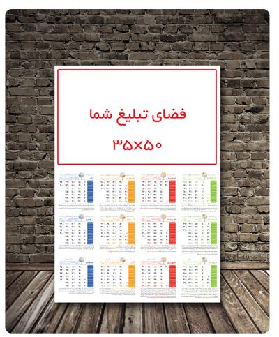 چاپ تقویم دیواری 97 اختصاصی