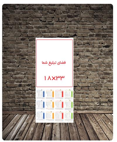 چاپ تقویم دیواری 97